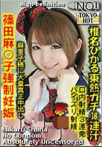 椎名光東熱真實18連汁