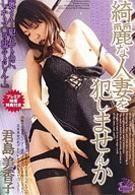 綺麗な人妻を犯しませんか 君島美香子