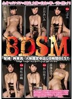 BDSM 緊縛x拘束x人體固定中出 8小時精選 第一集
