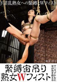 緊縛吊掛熟女雙重拳交 如月冴子
