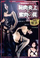 悪魔族闇姫シリーズ1 恥肉炎上+蜜肉の罠2