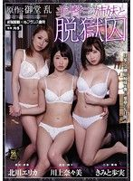 原作:御堂亂 美臀三姊妹與逃獄囚犯