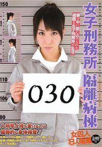 女子監獄 隔離醫學大樓