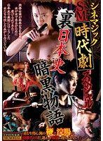 暗黑日本史 SM時代劇