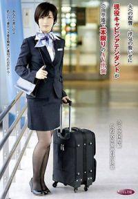 對丈夫的復仇… 因為丈夫出軌而賭氣前來拍A片,現役空姐在成田機場僅限一部的AV演出