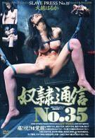 奴隷通信No.35