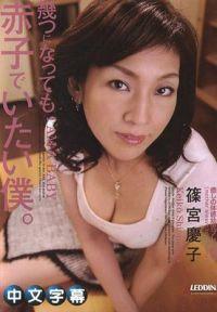 篠宮慶子 1970年生的熟女 第一次的的複數玩法