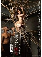 狂熱繩縛  粗黑屌與麻繩女 篠田優