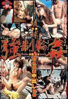 琉球強制輪姦 水原たま