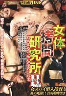 女體拷問研究所 第二季 VOL.8