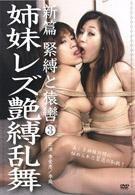 新篇 緊縛與猿轡 3 姐妹蕾絲艶縛亂舞