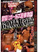 激闘!黑辣妹偵探故事 BLACK Cat 2