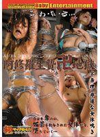 阿修羅祭品卍地獄 七瀨環