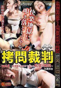 拷問裁判 vol.2 TORTURE TRIAL ~對真心換絕情女施以恥獄拷問制裁~ 月美彌生