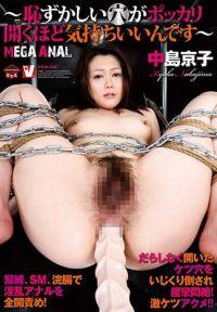 MEGA ANAL~恥ずかしい穴がポッカリ開くほど気持ちいいんです~ 中島京子