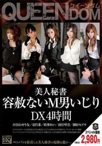 美女秘書 毫不留情M男調教 DX4小時