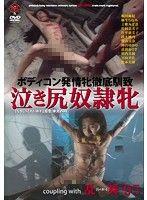 奴隸雌獸調教+亂舞 95 堀川麻紀
