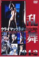 クライマックスダイジェスト 乱舞 '04-2