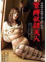 緊縛奴隸夫人 身體被麻繩綁住服從