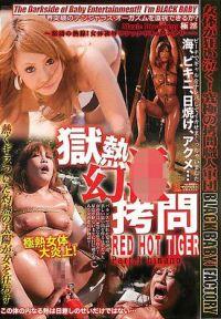 獄熱幻淫拷問-RED HOT TIGER Part.1 hinano