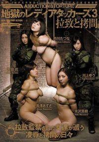地獄的淑女攻擊手 3 綁架與拷問