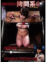 聖女牝儀式 拷問系 6 小森花音