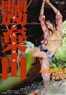 輪姦山 被抓到的少女 11 櫻庭彩