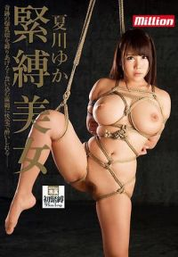 緊縛美女 夏川ゆか 完全撮り下ろし・未公開「ぬるぬるローションオナニー動画」
