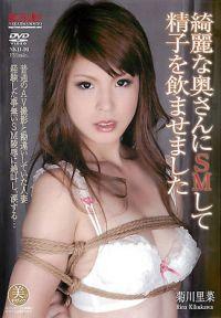 對漂亮的人妻大玩SM吞精 菊川里菜
