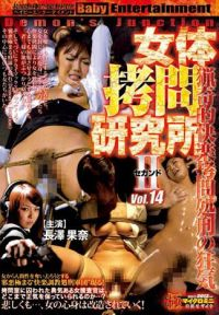女體拷問研究所 SECOND DEMON'S JUNCTION Vol.14