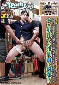 在圖書館看到的美女(女子校生、司書、女大學生)強迫用妹要塗在陰蒂上讓他們爽到翻白眼自慰著!變成了即使肉棒插入還不滿足的淫亂女性!!