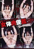 被虐藥物‧特別版 女體人肉便器 精華篇 vol.4