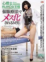 心理士 RUIKO女王 催眠療法女人化的M男