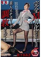 完全M男化飛行生活 美女空姐來調教 佐佐木明希