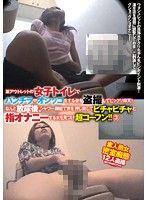 偷拍賣場女廁小便後自慰妹! 3