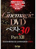 Cinemagic DVD精選輯30 Part13