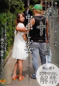 中出少女 ~被父親丟棄的女孩~