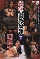 極逝・調教奴隷 vol.4