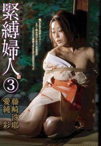 緊縛婦人 3 愛純彩 藤咲沙耶