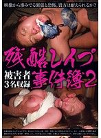 殘酷輪姦事件簿 2