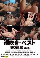 潮吹精選90連發 vol.4