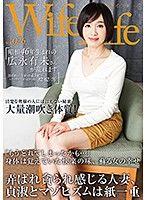 WifeLife 026 廣永有未