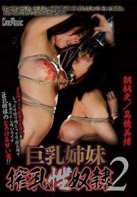 巨乳姉妹搾乳性奴隷2