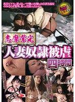 志摩紫光被虐奴隷妻 四小時