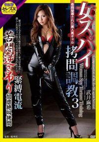 女間諜拷問調教 3 被訊問陵辱的美人黑辣妹苦悶倒吊緊縛電流加虐絶叫拷問 武井麻希