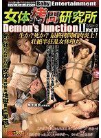 女體拷問研究所 第二季 10