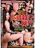 女暗殺者拷辱 Episode-1:美麗地下摔角女王是紅蓮女鬥神 峰由里香