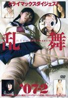 乱舞'07-2