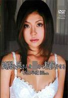 虐待美麗的人妻讓她喝洨 松田早紀