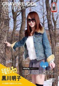 寫真女星 vol.071 太陽眼鏡 ~露臉篇~